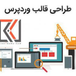 طراحی قالب وردپرس ایرانی