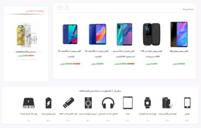 طراحی سایت فروشگاه موبایل