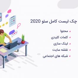 چک لیست سئو 2020