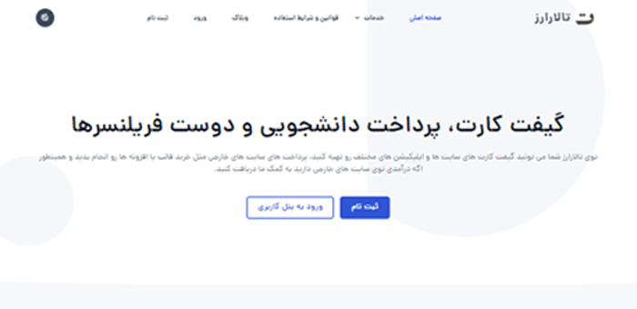 طراحی سایت تالار ارز