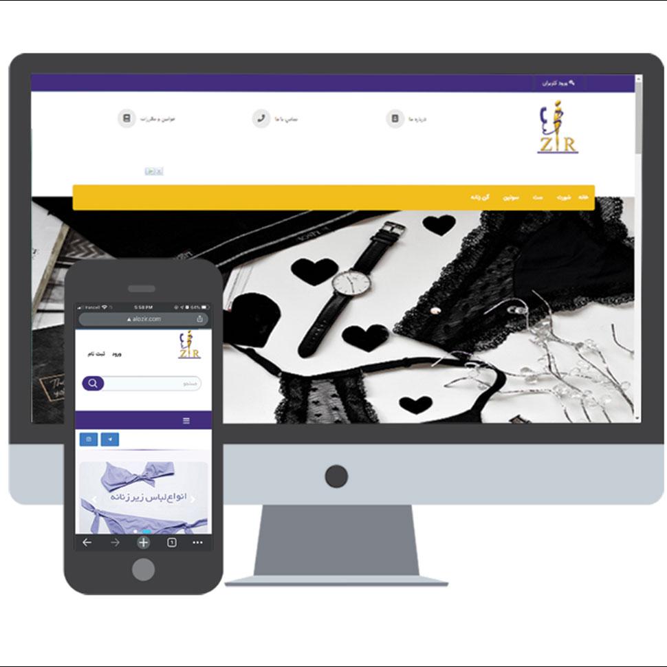 طراحی سایت فروشگاهی پوشاک الوزیر