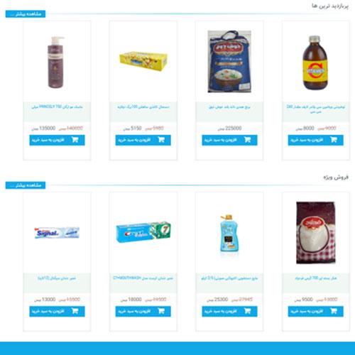 نمونه کار طراحی سایت فروشگاهی