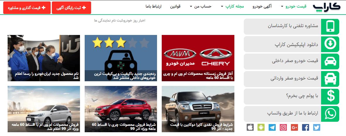 طراحی سایت کاراپ خودرو