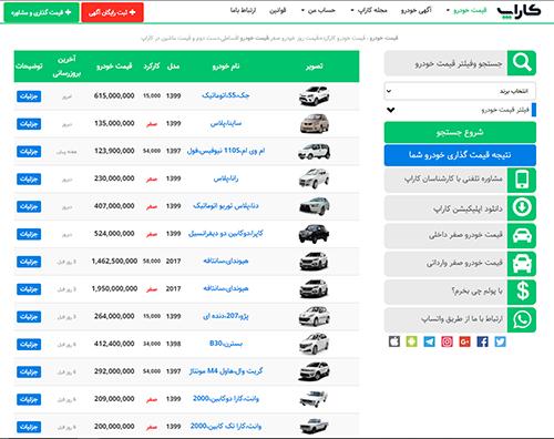 طراحی سایت کاراپ
