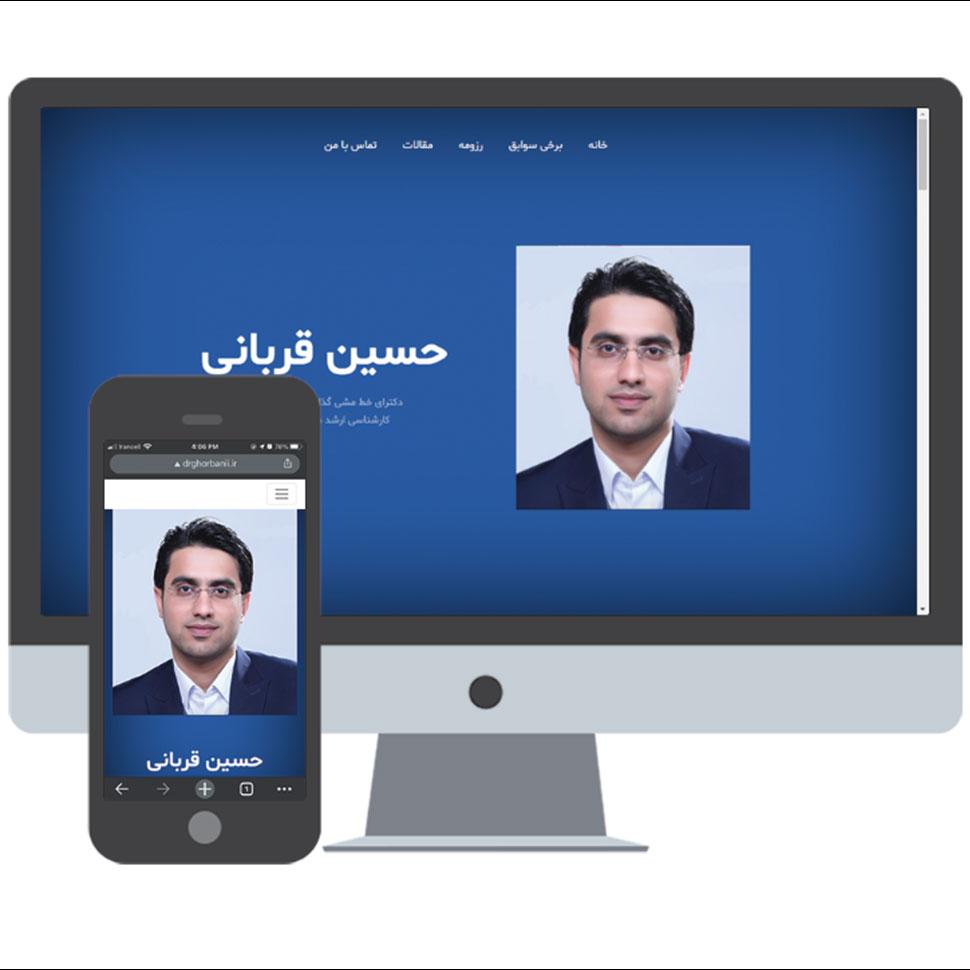 طراحی سیات معرفی دکتر حسین قربانی