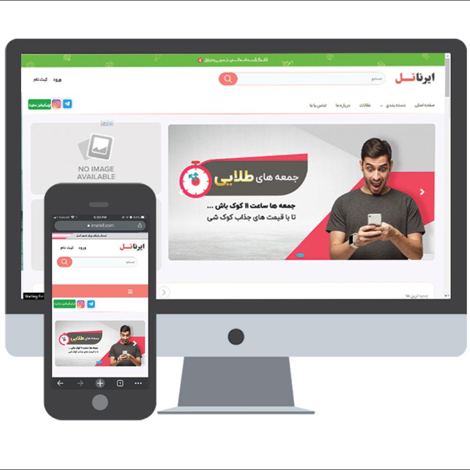 طراحی سایت فروشگاهی موبایل