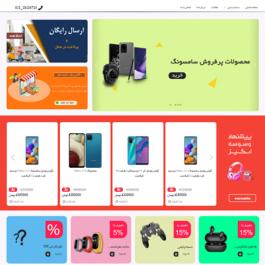 طراحی سایت فروشگاهی ایرناتل