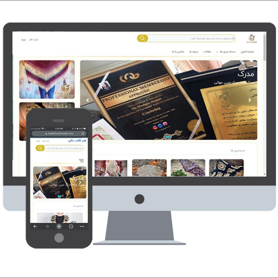 طراحی سایت فروشگاهی هنرهای دستی
