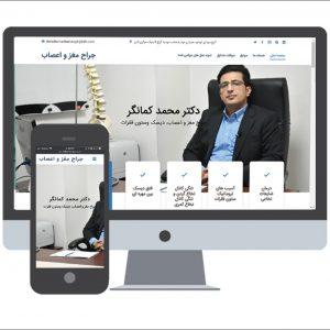 طراحی سایت معرفی محمد کمانگر