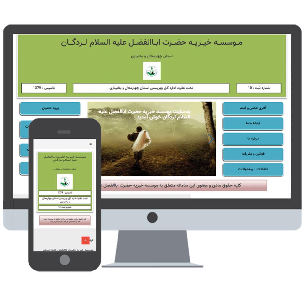 طراحی سایت خیریه حضرت ابوالفضل
