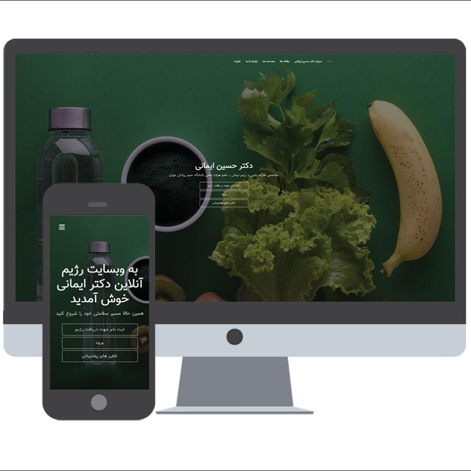 طراحی سایت خدماتی رژیم