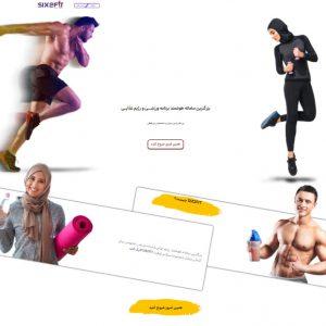 طراحی سایت خدماتی six2fit