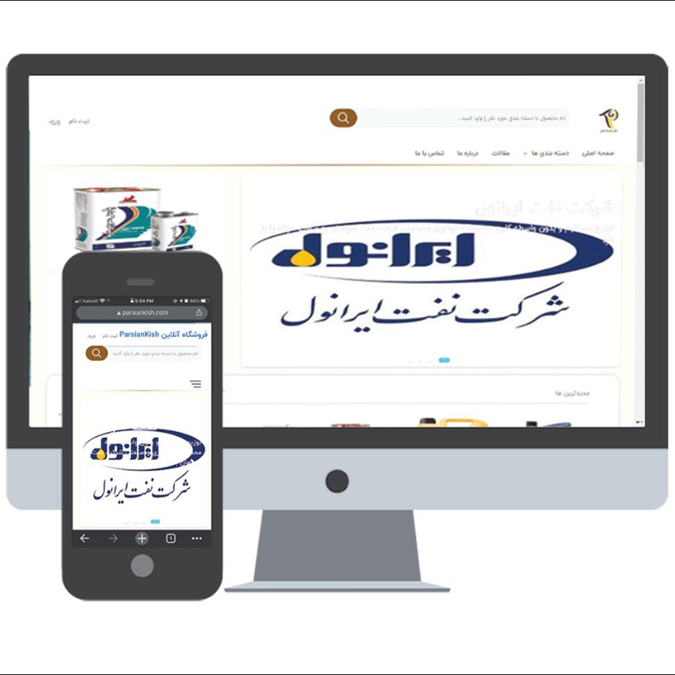 نمونه کار طراحی سایت فروشگاهی ایرانول