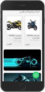 نمونه طراحی سایت صورت گرفته برای موتوگو توسط تیم طراحی سایت حرفه ای آژانس خدمات کسب و کار راحت بین RahatBin