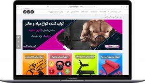 طراحی سایت فروشگاه آگرین تهیه شده توسط گروه راحت بین RahatBin