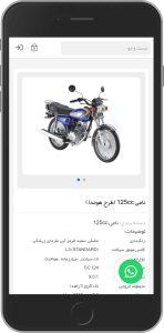 نسخه موبایل سایت فروشگاه اینترنتی نوآوران پیک سبز طراحان سایت تیم راحت بین RahatBin