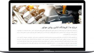 طراحی سایت فروشگاهی برای بازرگانی صدر توسط تیم خدمات کسب و کار راحت بین RahatBin