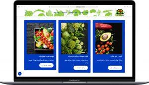 نمونه طراحی سایت سبزی پاک طراحی شده توسط آزانس خدمات کسب و کار راحت بین RahatBin