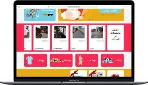 نمونه کار طراحی سایت چی چند مارک توسط آژانس خدمات کسب و کار راحت بین RahatBin
