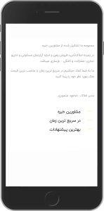 سایت معرفی املاک چکاوک طراحی شده توسط گروه راحت بین RahatBin
