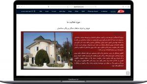 نمونه طراحی سایت آلامیکس طراحی توسط خدمات کسب و کار راحت بین RahatBin