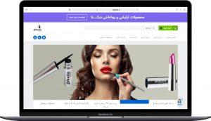 سایت فروشگاهی لوازم آرایشی دیکلا تهیه شده توسط گروه راحت بین Rahatbin