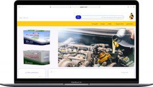 سایت فروشگاهی بازرگانی صدر تهیه شده توسط گروه راحت بین RahatBin