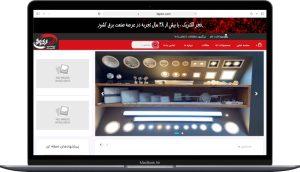 فروشگاه اینترنتی لوازم و تجهیزات برقی فجر الکتریک ساخته و طراحی شده توسط تیم راحت بین RahatBin