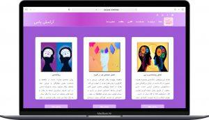سایت معرفی مرکز مشاوره آرامش یاس ساخت و طراحی توسط گروه راحت بین RahatBin