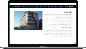 سایت معرفی آلامیکس طراحی شده توسط راحت بین RahatBin