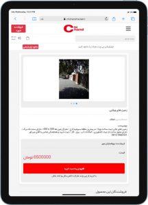 طراحی سایت فروشگاهی اینترنتی چی چند نسخه آی پد تهیه شده توسط گروه راحت بین RahatBin