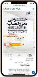نمونه طراحی سایت معرفی افتخارت جناب دکتر کمانگر توسط راحت بین RahatBin