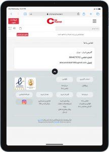سایت فروشگاهی اینترنتی چی چند ارائه شده توسط تیم راحت بین RahatBin