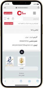 سایت فروشگاهی چی چند فروشگاه آنلاین اینترنتی تهیه شده توسط آژانس خدمات کسب و کار راحت بین RahatBin