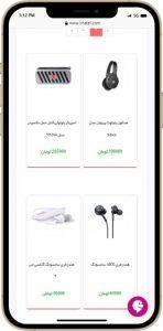 طراحی سایت فروشگاهی فروش موبایل ایرناتل Irnatell توسط آژانس خدمات کسب و کار راحت بین