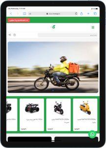 فروشگاه اینترنتی نواندیشان پیک سبز نسخه آی پد طراحی شده توسط آژانس خدمات کسب و کار راحت بین RahatBin