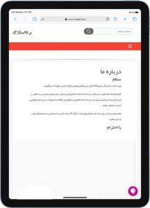 طراحی سایت فروشگاهی موبایل و تجهیزات تلفن همراه ایرناتل Irnatell طراحی توسط راحت بین RahatBin