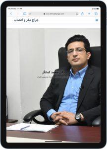 نمونه طراحی سایت جناب دکتر محمد کمانگر طراحی توسط راحت بین RahatBin
