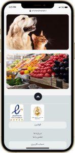 طراحی سایت فروشگاهی فروگاه آنلاین محصولات تهیه شده توسط تیم خدمات کسب و کار راحت بین RahatBin