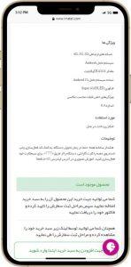 سایت فروشگاهی ایرناتل Irnatell موبایل و تجهیزات موبایل توسط راحت بین RahatBin