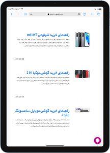 سایت فروش موبایل و تجهیزات تلفن همراه ایرناتل Irnatell توسط راحت بین RahatBin