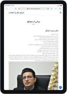 طراحی سایت معرفی دکتر محمد کمانگر طراحی شده توسط راحت بین RahatBin