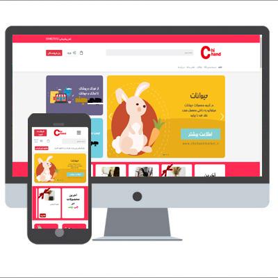 نمونه کار طراحی سایت چی چند مارکت توسط آژانس راحت بین RahatBin