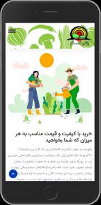 طراحی سایت ارائه شده توسط آژانس خدمات کسب و کار راحت بینRahatBin برای سبزی پاک