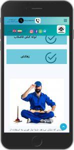 نسخه موبایل سایت فروشگاهی صدرکو توسط آژاس خدمات کسب و کار راحت بین RahatBin