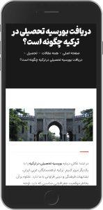 نمونه طراحی سایت معرفی شرکتی نسخه موبایل برای آتیلا استادی توسط تیم راحت بین RahatBin