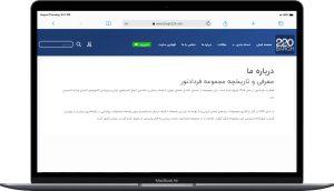 سایت فروشگاهی خشکبار محمود