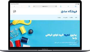 طراحی سایت توسط آژانس راحت بین RahatBin برای بازرگانی گل زاد