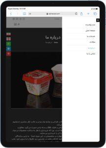 نسخه آی پد طراحی سایت صدرا پلاست توسط آژانس راحت بین RahatBin