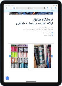 نسخه آیپد سایت طراحی شده برای پادما ایران توسط آژانس خدمات کسب و کار راحت بین RahatBin